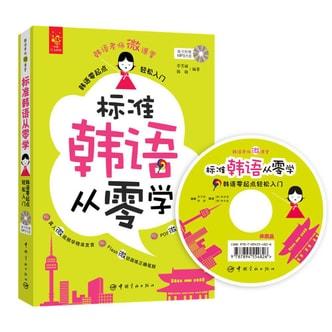 标准韩语从零学 : 韩语零起点轻松入门