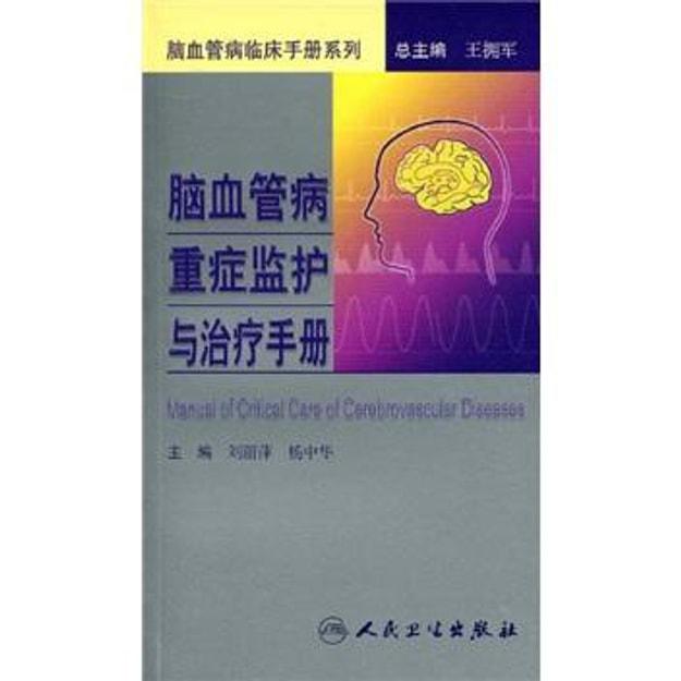 商品详情 - 脑血管病临床手册·脑血管病重症监护与治疗手册 - image  0