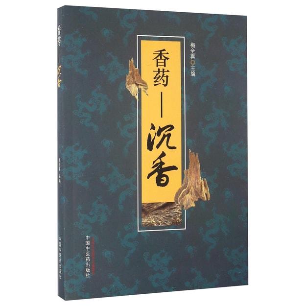 商品详情 - 香药 沉香 - image  0