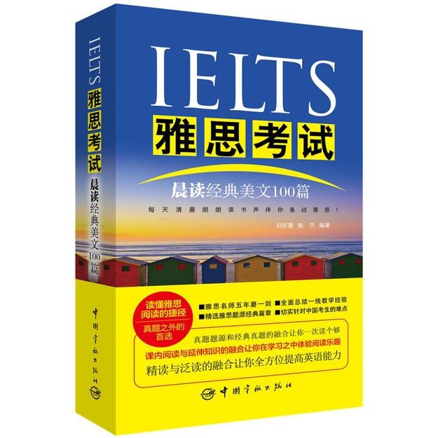商品详情 - IELTS雅思考试晨读经典美文100篇 - image  0