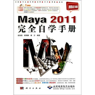 Maya 2011完全自学手册(精彩版)(附DVD光盘1张)