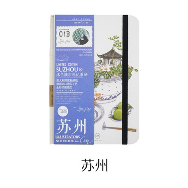 Product Detail - SUGARSHOP City Notes Travel Handbook Suzhou 500g - image 0