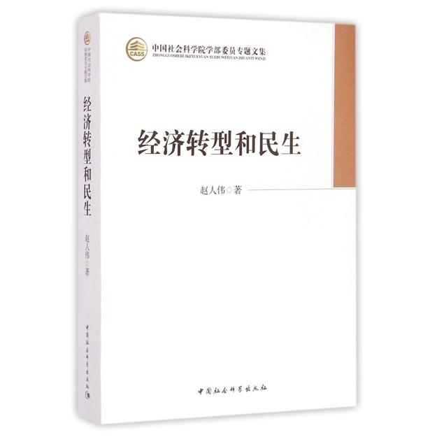 商品详情 - 中国社会科学院学部委员专题文集:经济转型和民生 - image  0
