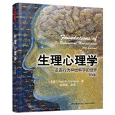 生理心理学(第九版)(万千心理)