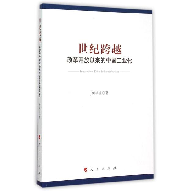 商品详情 - 世纪跨越:改革开放以来的中国工业化 - image  0