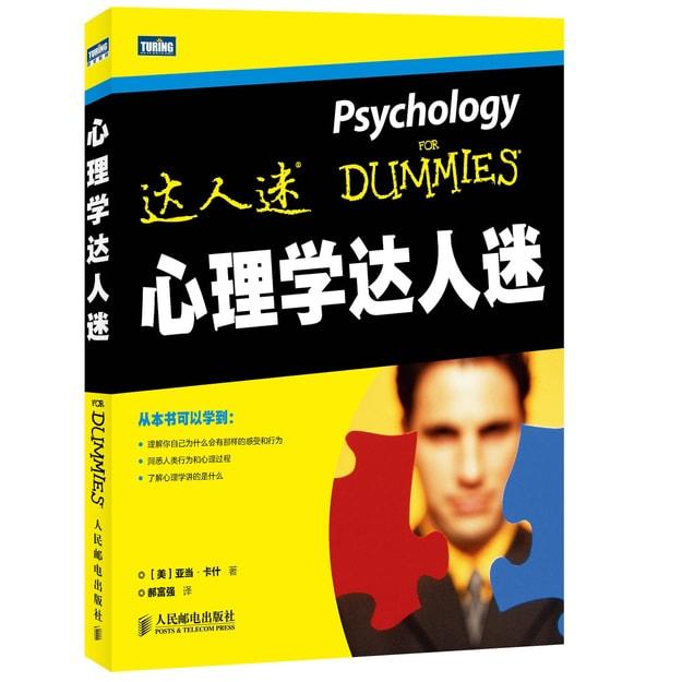商品详情 - 心理学达人迷 - image  0