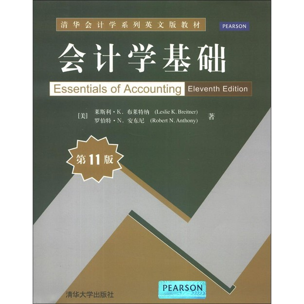 商品详情 - 清华会计学系列英文版教材:会计学基础(第11版) - image  0