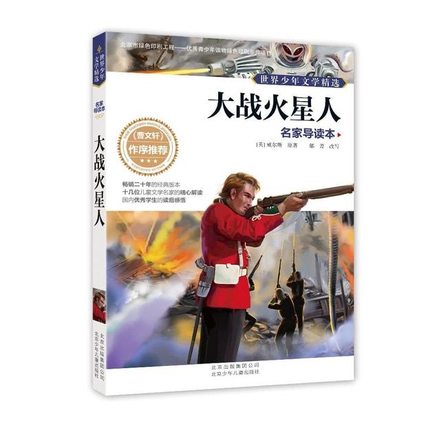 商品详情 - 世界少年文学精选·名家导读本:大战火星人 - image  0