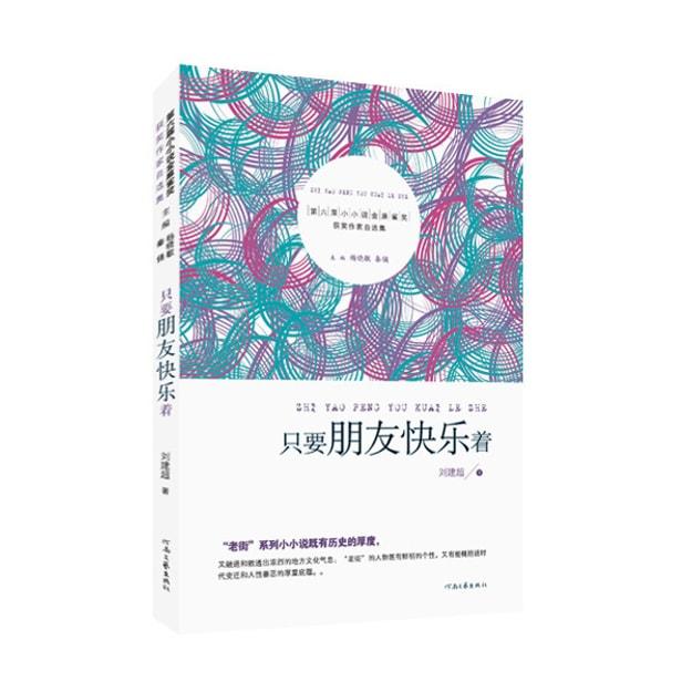 商品详情 - 第六届小小说金麻雀奖获奖作家自选集:只要朋友快乐着 - image  0