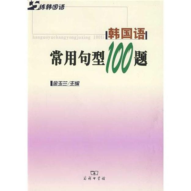 商品详情 - 韩国语常用句型100题 - image  0