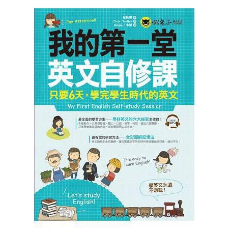 Yamibuy.com:Customer reviews:【繁體】我的第一堂英文自修課(附1MP3)