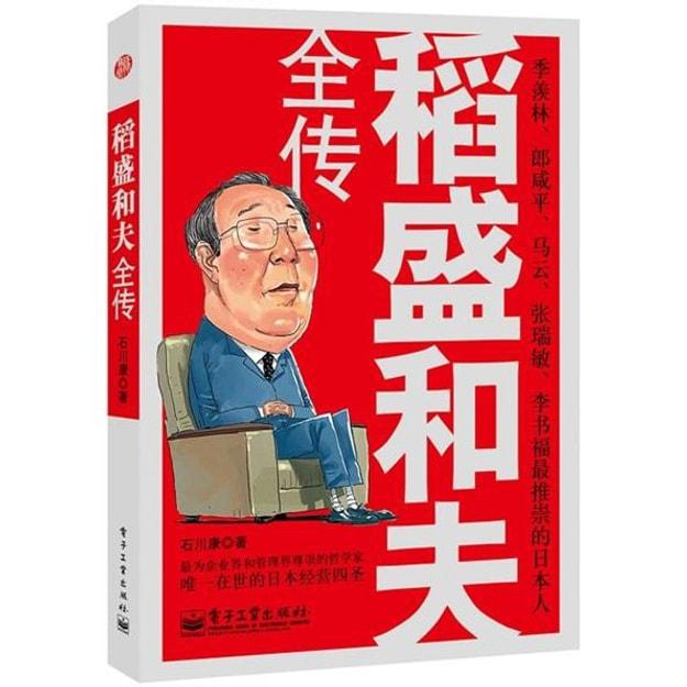 商品详情 - 稻盛和夫全传 - image  0