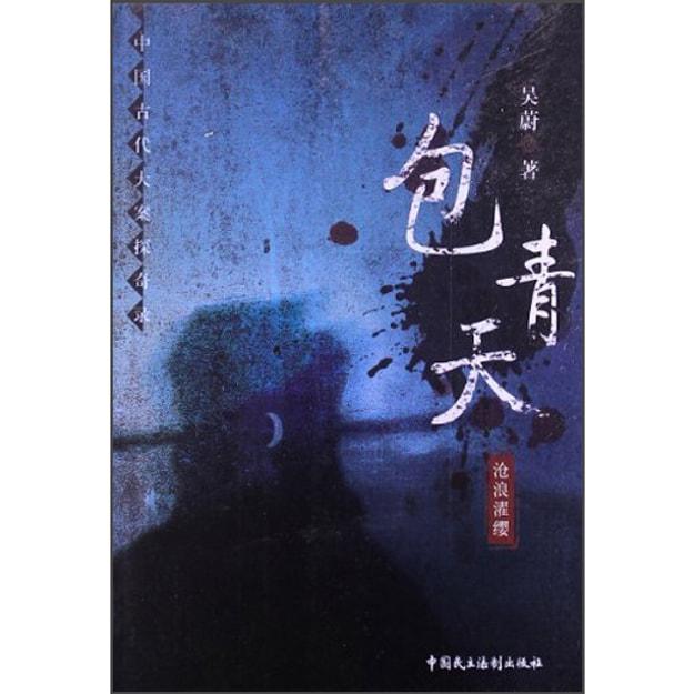 商品详情 - 包青天 - image  0