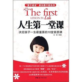 人生第一堂课:决定孩子一生最重要的10堂素质课