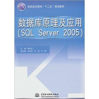 数据库原理及应用(SQL Server 2005)