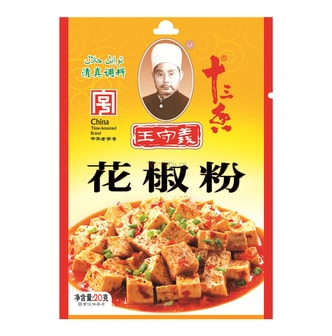 WANGSHOUYI Chinese Pepper Seasoning 20g
