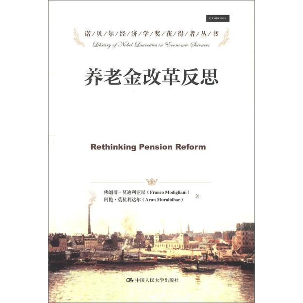 商品详情 - 诺贝尔经济学奖获得者丛书:养老金改革反思 - image  0