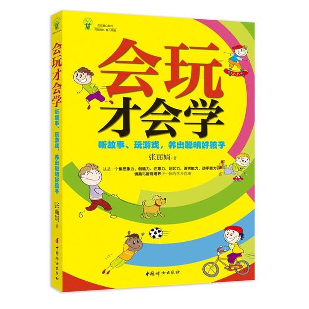 商品详情 - 会玩才会学:讲故事、玩游戏,养出聪明好孩子 - image  0