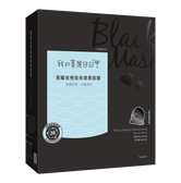 MY BEAUTY DIARY Black Obsidian Moisturizing Black Mask 5sheets