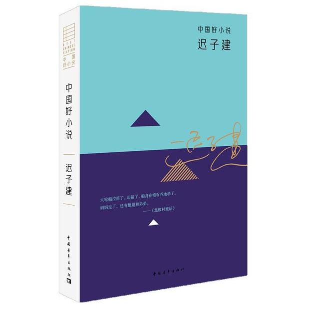 商品详情 - 中国好小说:迟子建 - image  0