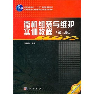 微机组装与维护实训教程(第3版)