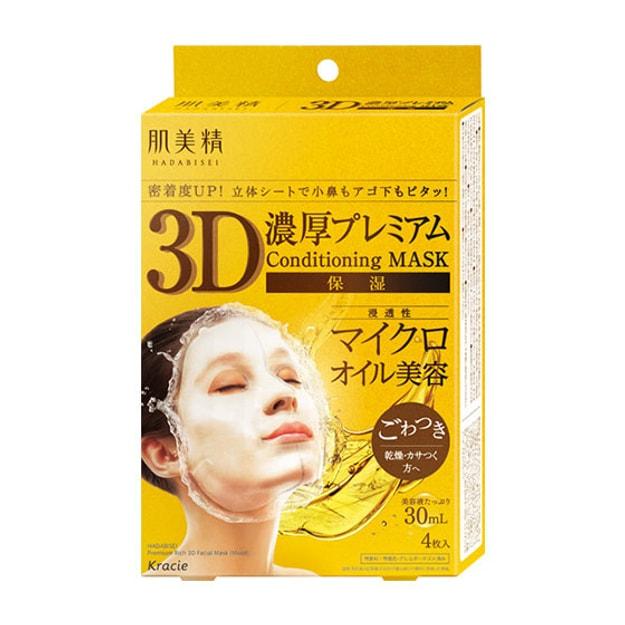 商品详情 - 【日本直邮】日本嘉娜宝 KRACIE 肌美精 臻尚丰润3D立体面膜(保湿) 金色 4枚 - image  0