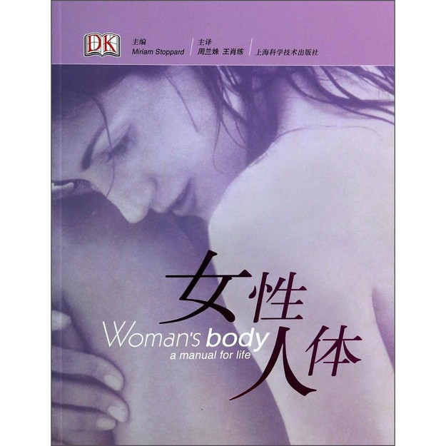 商品详情 - 女性人体 - image  0
