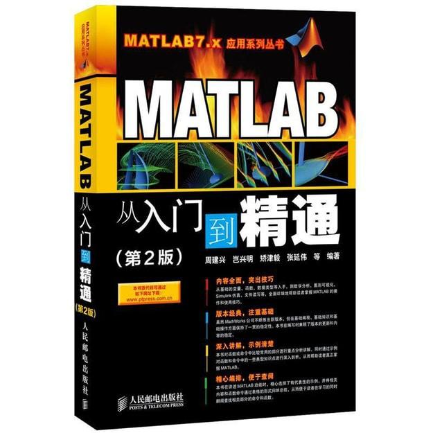 商品详情 - MATLAB从入门到精通(第2版) - image  0
