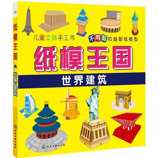 商品详情 - 纸模王国:世界建筑 - image  0