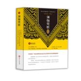 薄伽梵歌(注释本)