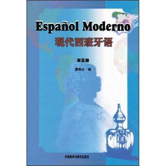 现代西班牙语(第5册)