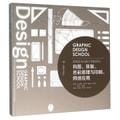 构图、排版、色彩原理与印刷、网络应用(英国艺术与设计学院用书)