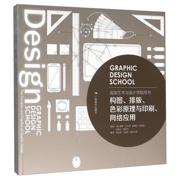商品详情 - 构图、排版、色彩原理与印刷、网络应用(英国艺术与设计学院用书) - image  0