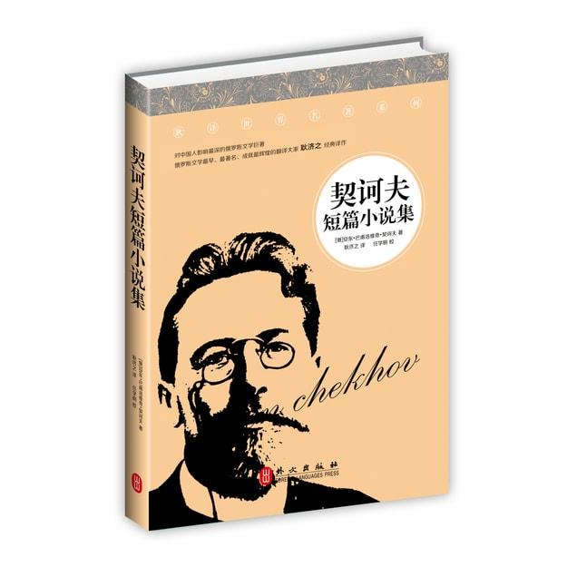 商品详情 - 契诃夫短篇小说集 - image  0