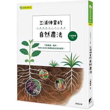 Yamibuy.com:Customer reviews:【繁體】三浦伸章的自然農法