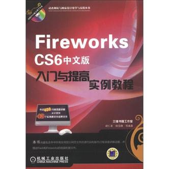 动态网站与网页设计教学与实践丛书:Fireworks CS6中文版入门与提高实例教程(附DVD-ROM光盘1张)