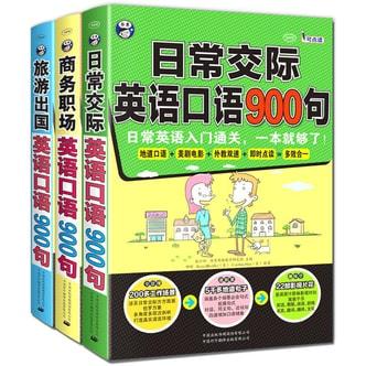 英语口语900句系列(套装全3册)