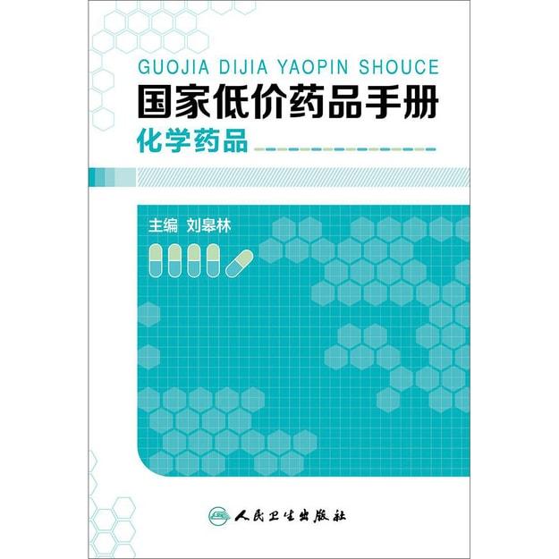 商品详情 - 国家低价药品手册·化学药品 - image  0