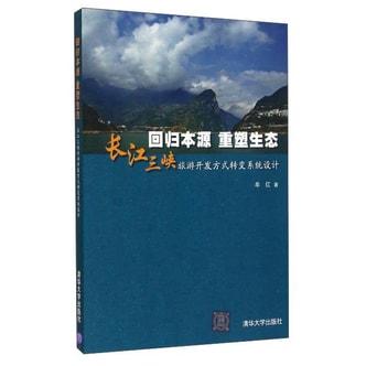 回归本源 重塑生态 长江三峡旅游开发方式转变系统设计
