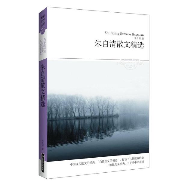 商品详情 - 世界文学文库:朱自清散文精选(插图本) - image  0