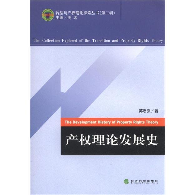 商品详情 - 转型与产权理论探索丛书(第2辑):产权理论发展史 - image  0