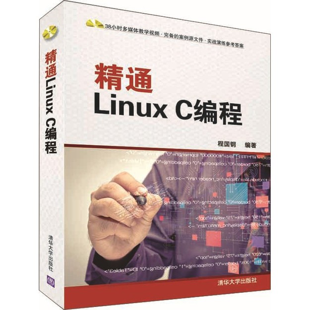 Product Detail - 精通Linux C编程(附光盘) - image 0