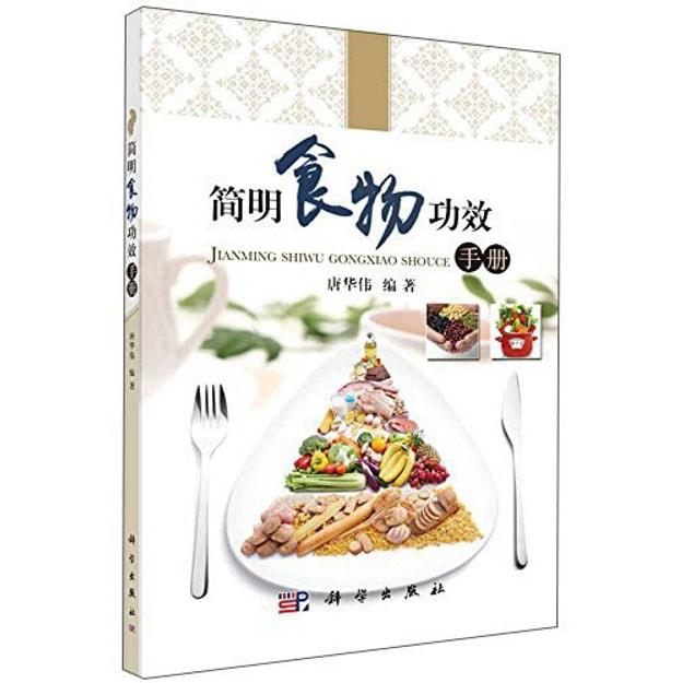 商品详情 - 简明食物功效手册 - image  0