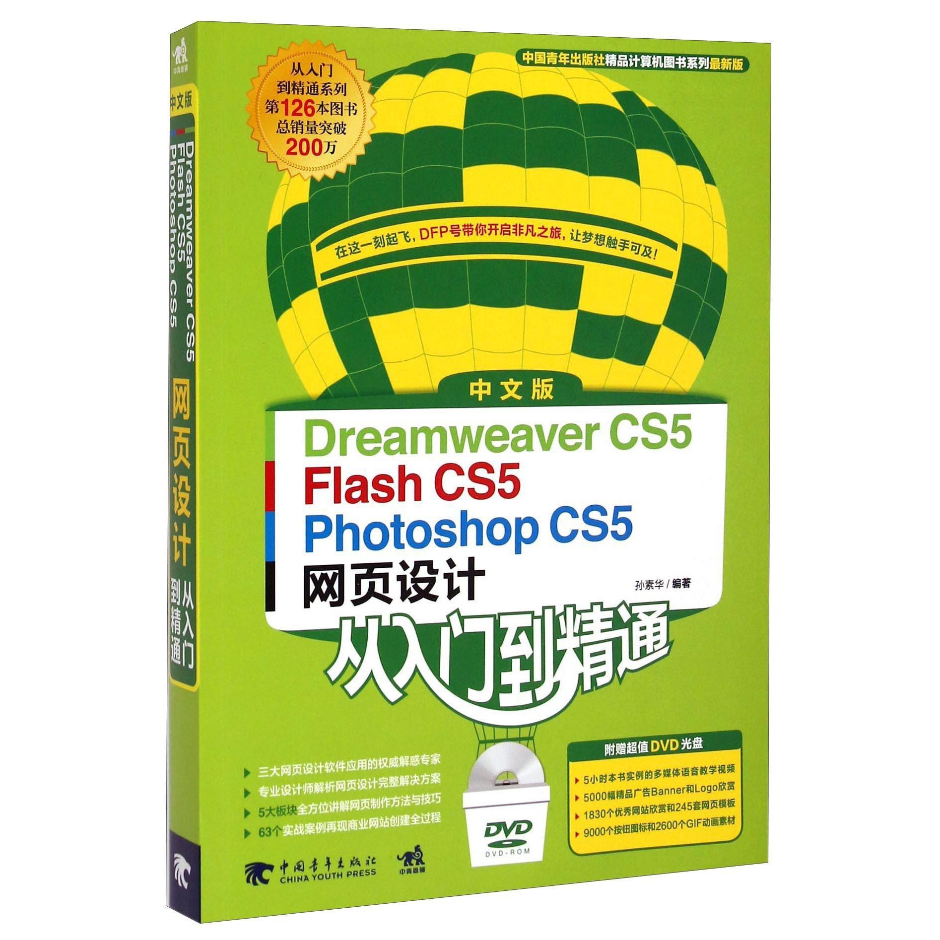 中国青年出版社精品计算机图书系列:中文版Dreamweaver CS5·Flash CS5·Photoshop CS5网页设计从入 怎么样 - 亚米网