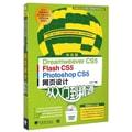 中国青年出版社精品计算机图书系列:中文版Dreamweaver CS5·Flash CS5·Photoshop CS5网页设计从入