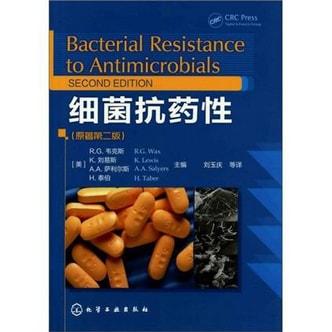 细菌抗药性
