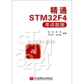 精通STM32F4(库函数版)