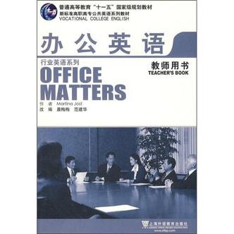 新标准高职高专公共英语系列教材 办公英语(教师用书)