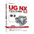 UG软件应用认证指导用书:UG NX 9.0产品设计实例精解(附DVD光盘2张)