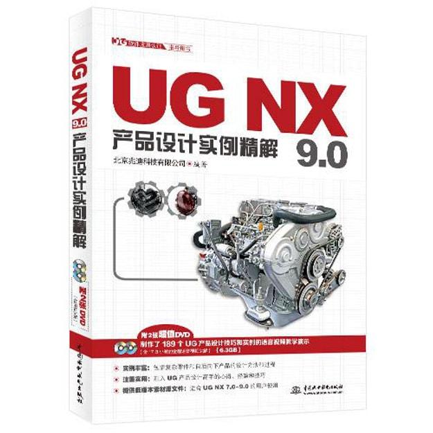 商品详情 - UG软件应用认证指导用书:UG NX 9.0产品设计实例精解(附DVD光盘2张) - image  0